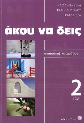 ΑΚΟΥ ΝΑ ΔΕΙΣ 2 (+ CD) N E