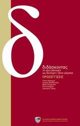 ΔΙΔΑΣΚΟΝΤΑΣ (+ CD) - ΕΦΑΡΜΟΓΕΣ