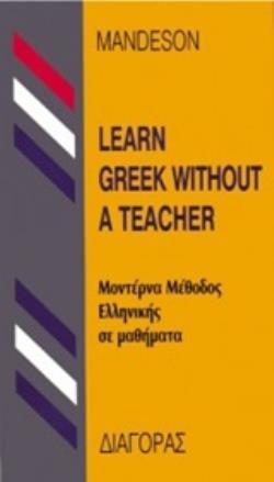 LEARN GREEK WITHOUT A TEACHER (ΜΕΘΟΔΟΣ ΕΛΛΗΝΙΚΗΣ ΓΙΑ ΑΓΓΛΟΦΩΝΟΥΣ) HC