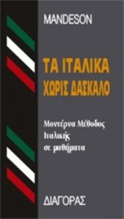 ΤΑ ΙΤΑΛΙΚΑ ΧΩΡΙΣ ΔΑΣΚΑΛΟ  HC