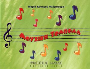 Μουσική Τόμπολα Μαρία Κυνηγού